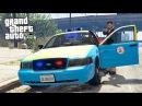 GTA 5 Игра за Полицейского 7 КОП ПОД ПРИКРЫТИЕМ ГТА 5 МОДЫ РЕАЛЬНАЯ ЖИЗНЬ LSPDFR