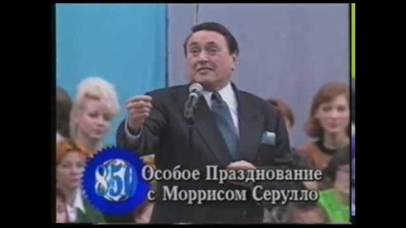 Моррис Серулло в Москве 1997 год. Morris Cerullo in Moscow 1997.