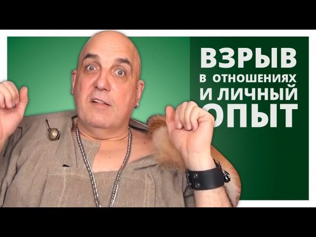 ВОПРОС-ОТВЕТ Про Взрыв в Отношениях, Про Выбор и Личный Опыт Мерлина / ИгорьМер...