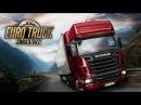 Euro Truck Simulator 2 (Первый раз в первый КРАЗ)