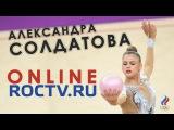 Видеоконференция с Александрой Солдатовой ROCTV.RU