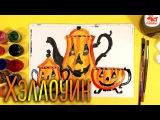 Чайная посуда на ХЭЛЛОУИН / простые рисунки красками папа рисует
