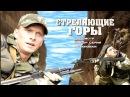Боевики про Чечню. СТРЕЛЯЮЩИЕ ГОРЫ. Русский боевик