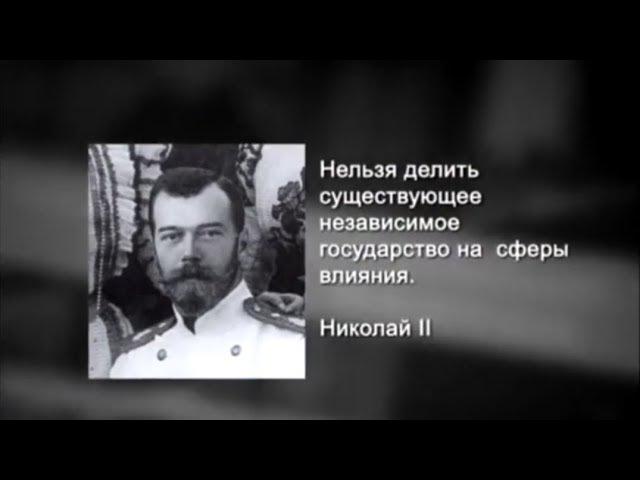 Отречёмся от старого мифа! Уникальные факты о царской России. Часть 3. Внешняя политика Николая II