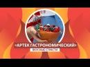 ARTEK- TV В «АРТЕКЕ» ПРОШЕЛ ПЕРВЫЙ ВКУСНЫЙ ФЕСТИВАЛЬ