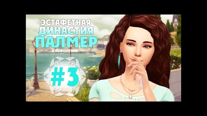 The Sims 4: Эстафетная Династия Палмер | 3