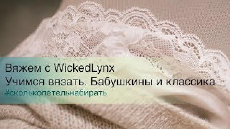Вяжем с WickedLynx. Учимся вязать. Бабушкины и классика.