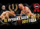 Лучший бой 2017 года kexibq jq 2017 ujlf