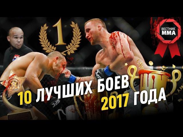 Лучший бой 2017 года kexibq ,jq 2017 ujlf