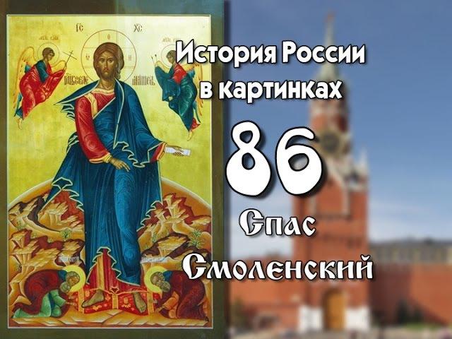 Потомучка 86 Спас Смоленский История России 16 век смотреть онлайн без регистрации