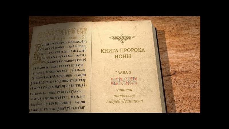 Пророк Иона, глава 2. Профессор Андрей Десницкий