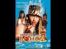 Мистер Бонс 2: (2008) фэнтези, комедия, среда, кинопоиск, фильмы , выбор, кино, приколы, ржака, топ
