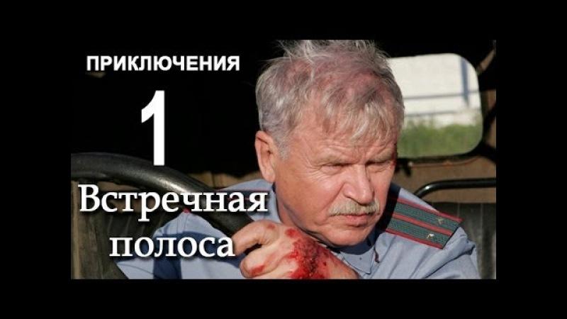 Встречная полоса 1 серия Фильм сериал мелодрама приключение Film Vstrechnaja polosa