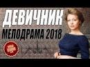ДЕВИЧНИК 2018 ПОЛНЫЙ ФИЛЬМ. РУССКИЕ МЕЛОДРАМЫ 2018 НОВИНКИ
