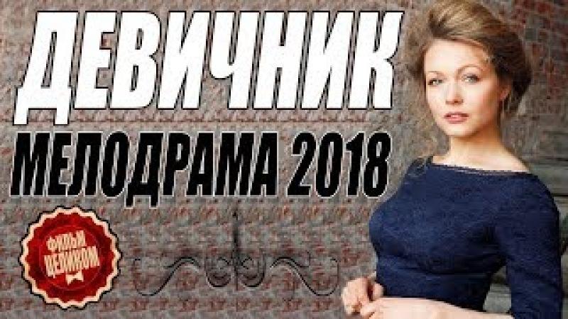 ДЕВИЧНИК. (2018). МЕЛОДРАМА.