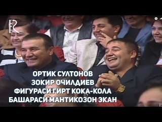 Ортик Султонов - Зокир Очилдиев - Фигураси гирт кока-кола башараси гирт мантикозон экан