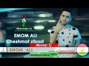 Эмом Али Чашмат зебост 2017 Emom Ali Chashmat zebost 2017