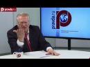 Точка зрения Владимир Жириновский о выборах клевете и избирателях