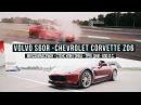 MoscowRaceWay Стенс или Гонка Volvo S60R Chevrolet Corvette 600 сил по гоночному треку onboard