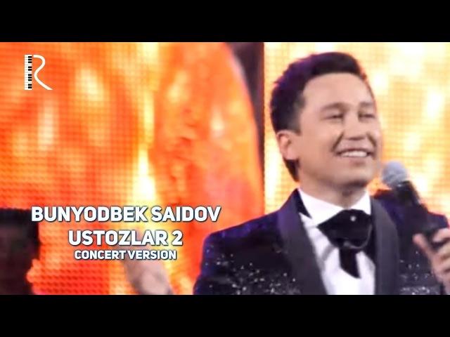 Bunyodbek Saidov - Ustozlar 2 | Бунёдбек Саидов - Устозлар 2 (concert version)