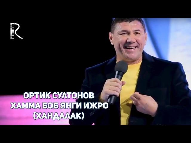 Ортик Султонов - Хамма боб янги ижро (Хандалак)