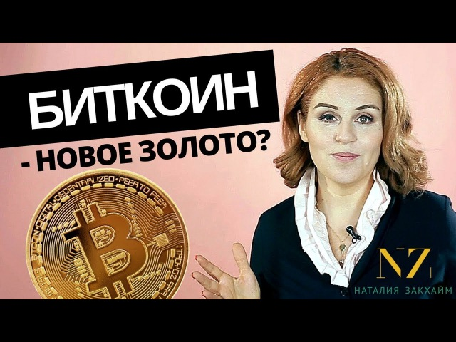 Биткоин прогноз 2018 / Биткоин - золото крипторынка 2018 ? Наташа Закхайм