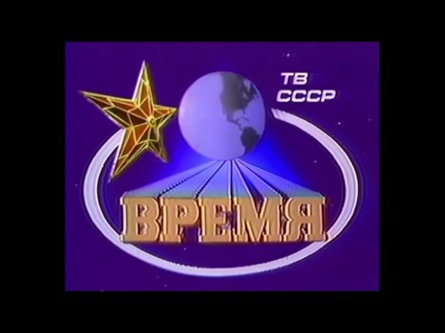 소련 러시아 뉴스 프로그램 Время 브레먀 오프닝 OP 모음 1968~2017