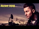 Akcent ft. Christen Staymaer - In Your Arms ❤ || Akcent New Song 2018 ❤