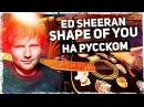 Ed Sheeran Shape of You Перевод на русском Acoustic Cover от Музыкант вещает
