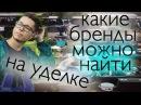 УДЕЛКА/ПИТЕР/Посетили главный блошиный рынок страны