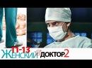 Женский доктор - 2 сезон - Серии - 11-13 - мелодрама HD