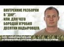 Внутренние разборки в ДНР. Или, для чего Бородай угробил десятки кадыровцев