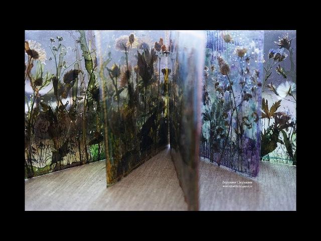 Прозрачный альбом с сухоцветами. Мастер-класс. Часть 2.