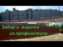 Забор, ворота и калитка из профнастила своими руками