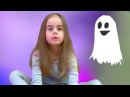 Привидение в гостях Веселое видео для детей про дружбу с привидение / Funny kids video with ghost