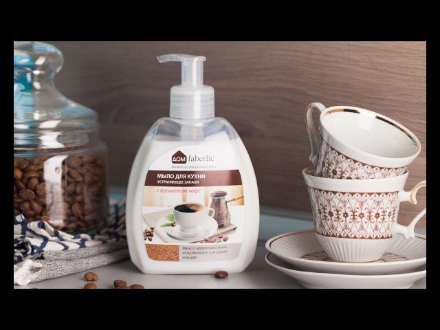 Мыло для кухни Faberlic – готовим в чистоте!
