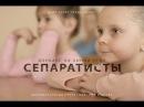 Сепаратисты Документальный проект NewsFront Донбасс На линии огня Фильм 5 й 18