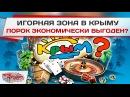 Игорная зона в Крыму порок экономически выгоден