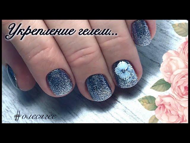 ✨ ГЕЛЕВОЕ УКРЕПЛЕНИЕ натуральных ногтей без ОПИЛА/ дизайн на коротких ногтях/ фреза усечённый конус