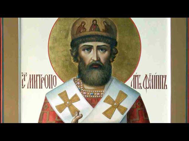 Перенесение мощейсвт.Филиппа, митрополитаМосковского и всея России, чудотворца(1652) - 16 июля.