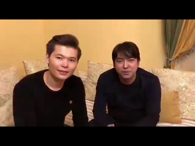 Жаңа жылдарыңызбен 2018! Ернар Айдар, Мейрамбек Беспаев