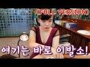 베트남 이발소!! 아이유 닮은 아가씨의 불면증 치료! ASMR | Vietnam Barbershop Service With Beautiful Girl! Uncut!