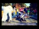 Water Bottle Flip Chalenge с Юриком Шоумен Юрий Суслов Одесса