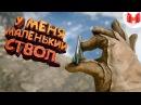 Battlefield 1 - У меня маленький ствол