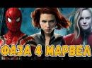 20 новых фильмов от Марвел. Черная Вдова, Человек-Паук 2, Мстители 5 и другие фильмы 4 фазы Marvel