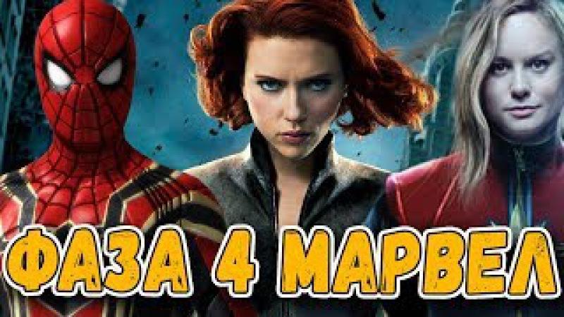 20 новых фильмов от Марвел. Черная Вдова, Человек-Паук 2, Мстители 5 и другие фильмы...