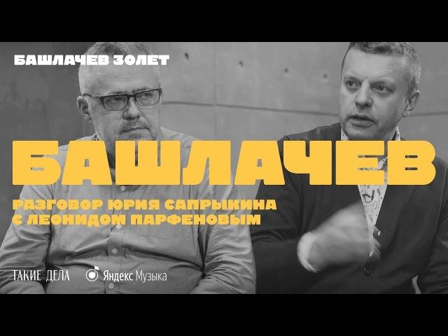 Юрий Сапрыкин и Леонид Парфёнов об Александре Башлачёве Башлачёв 30 лет
