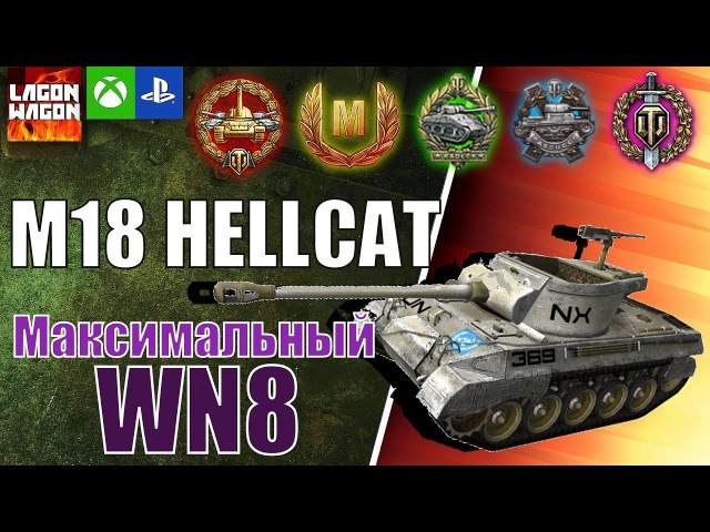 Максимальный WN8 на M18 Hellcat World Of Tanks Console WOT XBOX PS4