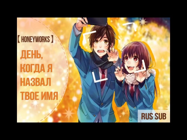 【 HoneyWorks 】 The Day When I Call Your Name/День, когда я назвал твоё имя ver. Souta (rus sub)