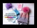 МК детская шапка градиентом ALEXIS (часть 2)/ Шапка с косами 16 петель